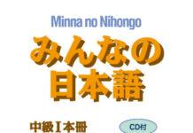 Minna no Nihongo – Intermediaire 1 FR