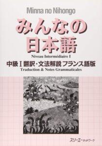 est un manuel d'apprentissage du japonais faisant suite aux deux premiers volumes niveau débutant. Nous trouvons cette fois-ci 13 chapitres reprenant des points