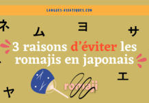 3 raisons d'éviter les romajis en japonais