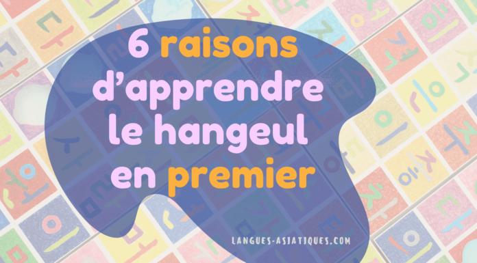 6 raisons d'apprendre le hangeul en premier