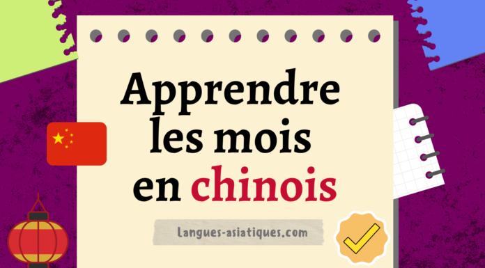 apprendre les mois en chinois
